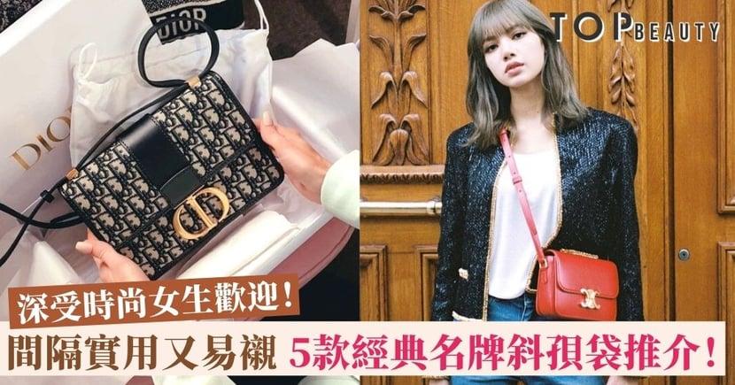 【名牌斜孭袋】經典百搭又易襯 CELINE、Hermès等5款人氣OL上班手袋推介!