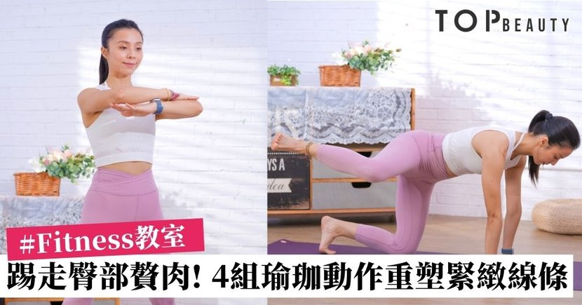 【#Fitness教室】重塑臀部完美線條 4組瑜珈動作助你減走贅肉!