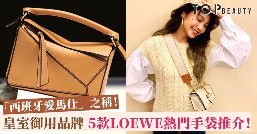 【LOEWE手袋】西班牙皇室御用品牌 5款LOEWE經典熱門手袋推介!