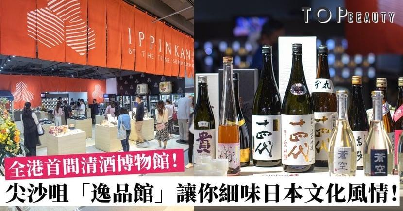首間清酒博物館!尖沙嘴期間限定店「逸品館」 還原日本新潟著名打卡景點!