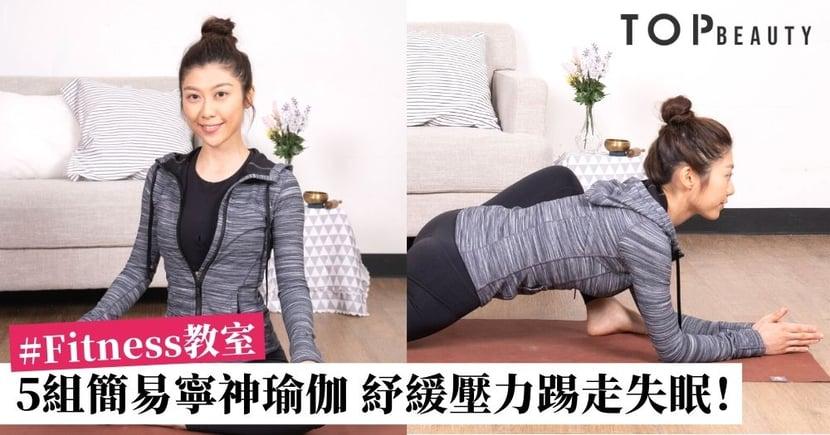 【#Fitness教室】5組瑜伽伸展動作 助你減壓寧神解決失眠!