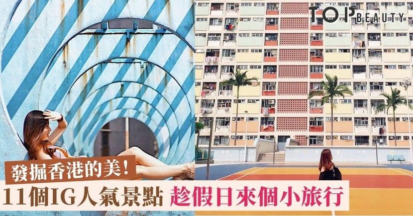 【香港打卡好去處】11個IG人氣拍照景點推介 留在香港也能影出呃Like的相
