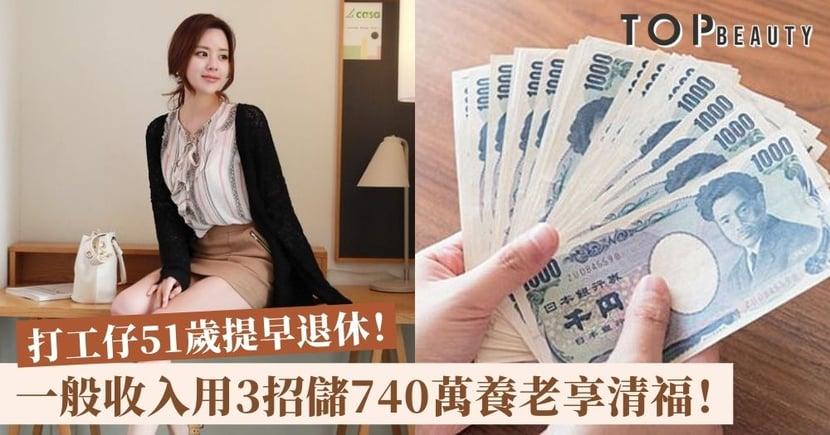 【女生理財】51歲打工仔提早退休!3大儲蓄方法儲740萬養老享清福!