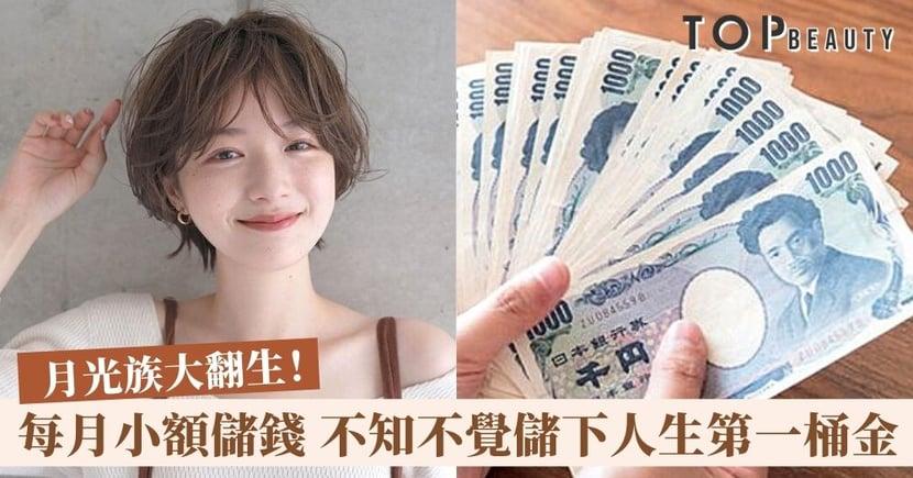 【女生理財】月光族大翻生!每月小額儲錢一步一步踏上小富婆之路!
