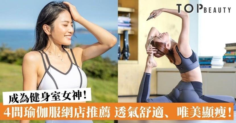 【瑜伽服網店推薦】唯美顯瘦打卡必備 成為健身室女神!
