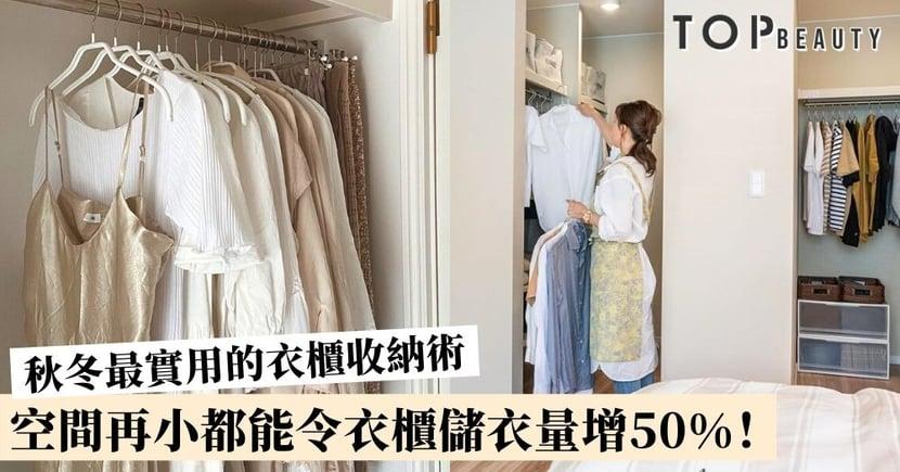 【衣櫃收納術】懶人換季必學!不用斷捨斷都可以令衣櫃儲衣量增50%!