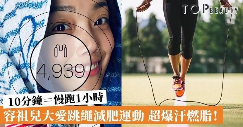 【跳繩減肥運動】容祖兒推薦超爆汗!跳10分鐘相等於慢跑1小時 7天已瘦4kg!