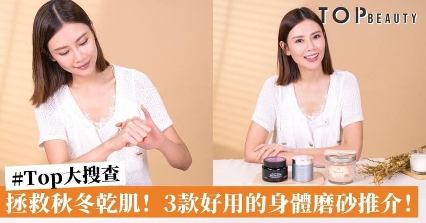 【#Top大搜查】秋冬向乾肌說不!3款身體磨砂推介及最佳使用方法!