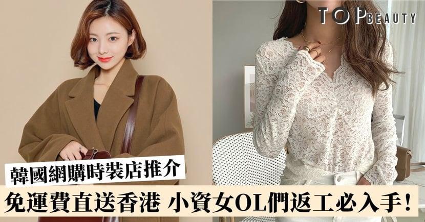 3間韓國衫網購店推介!小資女OL們返工必備 消費指定價錢即直送香港!