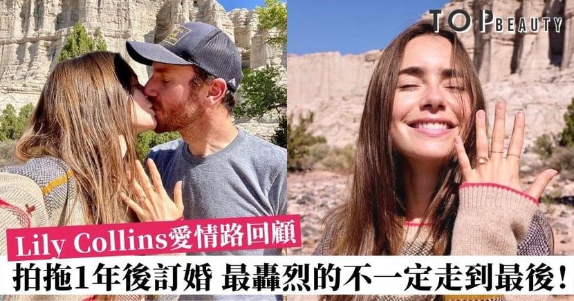 【Emily in Paris】Lily Collins訂婚了!陪伴最久的不一定走到最後 而是在對的時間遇上對的人!