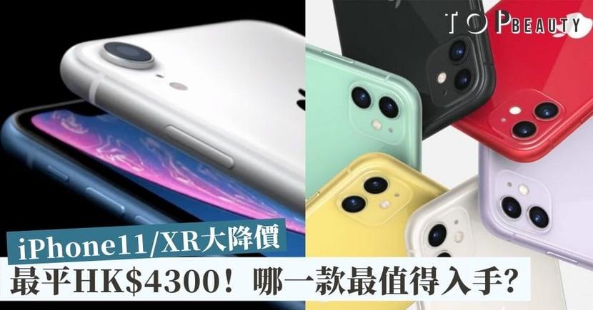 iPhone11/XR大降價 最平HK$4300即可入手!哪一款CP值最高最值得購買?