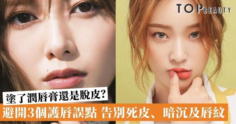 【秋冬唇部護理】潤唇膏是否越滋潤越好?為何經常塗還是會乾燥脫皮?
