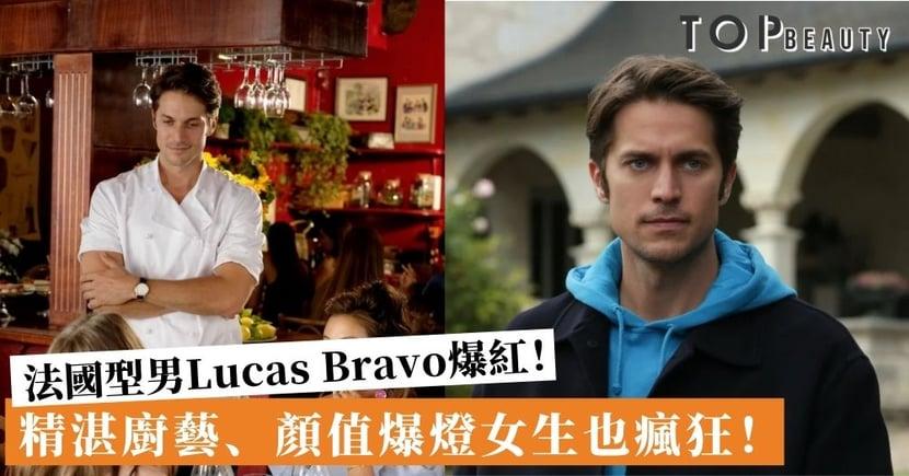 【Emily in Paris】法國型男Lucas Bravo大起底!32歲 高6呎1吋 曾是廚師的單身貴族!