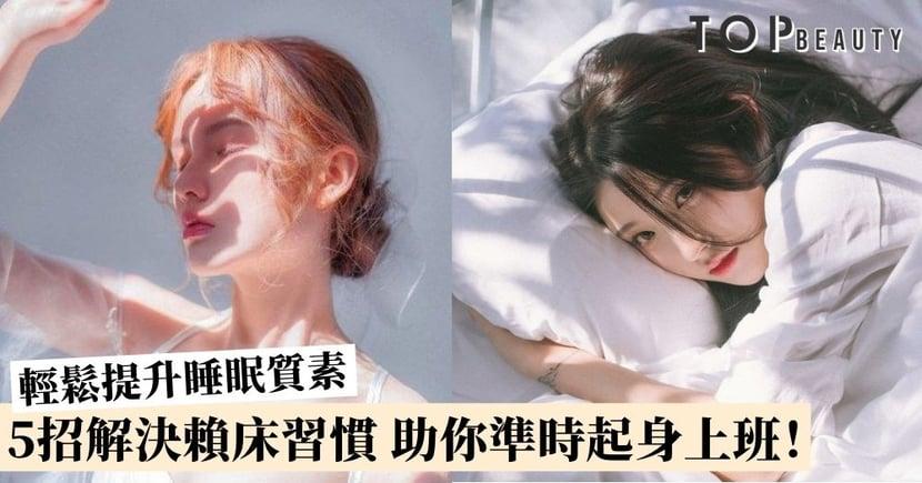 【提升睡眠質素】5招解決賴床習慣 為何經常昏昏欲睡或到中午就想睡?