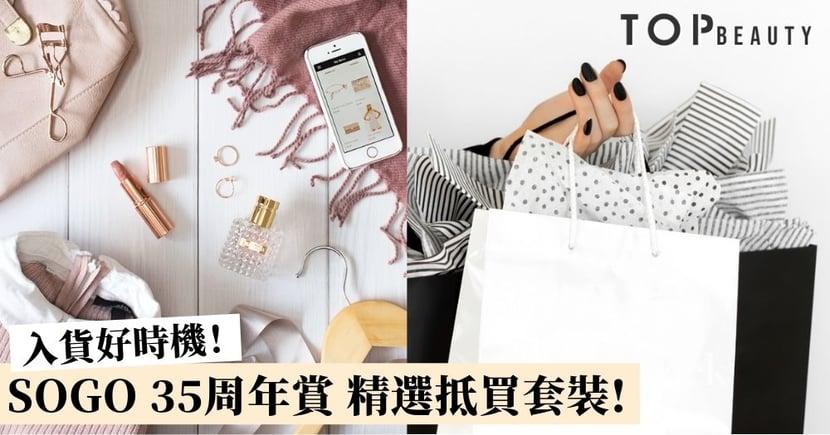 【SOGO 35周年賞2020】入貨好時機!精選崇光百貨35周年賞抵買化妝護膚套裝!