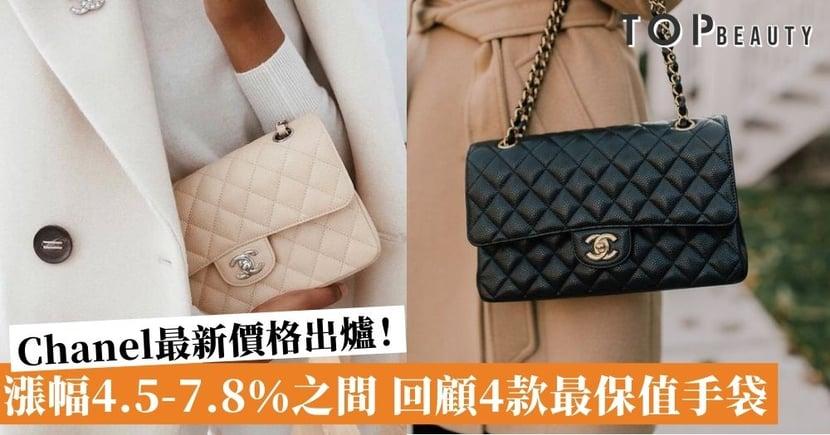 【Chanel加價】第二波最近調整價格出爐!回顧4款最值得入門Chanel手袋