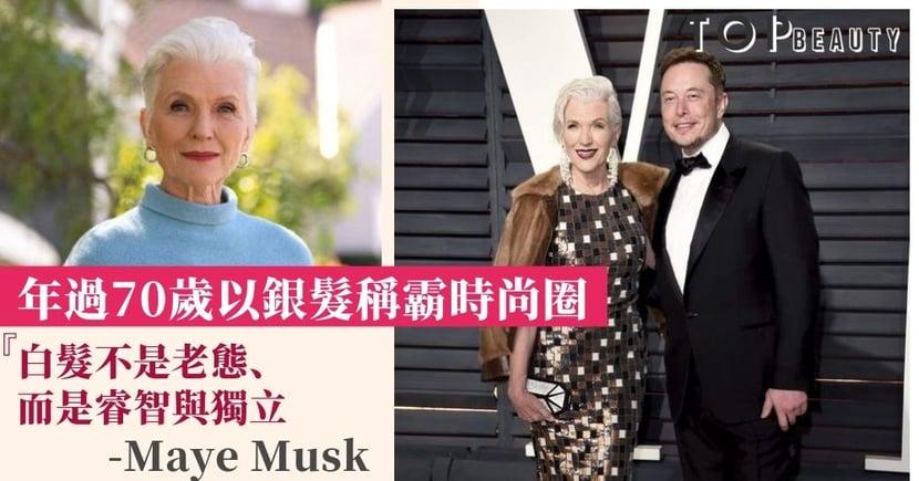 Elon Musk「背後的女人」31歲離婚、單身40年 72歲Maye Musk無懼衰老