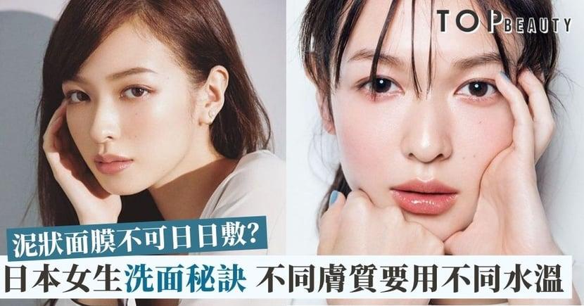 【潔面迷思】跟日本女生學洗面!泥狀面膜可能是長暗瘡元兇?