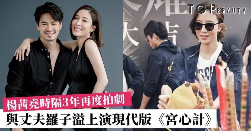 楊茜堯產後7個月首度復出 有傳8位數的天價酬勞促成夫妻檔演出