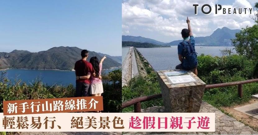 【香港行山郊遊】5個新手行山路線推介 絕美景色、毫無難度 最適合假日親子遊