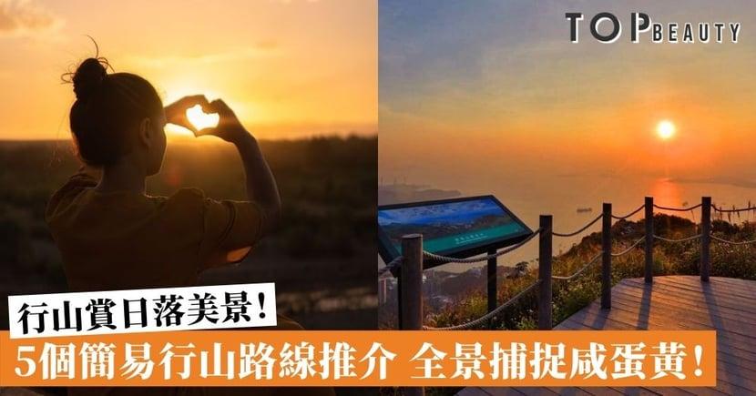 【香港行山郊遊】5個日落行山路線推介 全景欣賞夕陽美景 打卡必到!