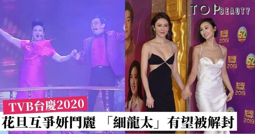 【TVB台慶2020】一眾花旦爭妍鬥麗 「細龍太」獲出席有望被解封