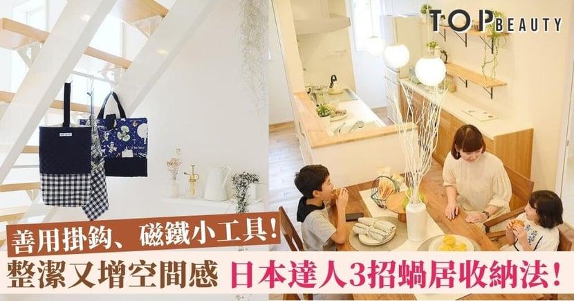 【蝸居收納】善用懸掛增加空間感?日本主婦分享3招蝸居收納重點!