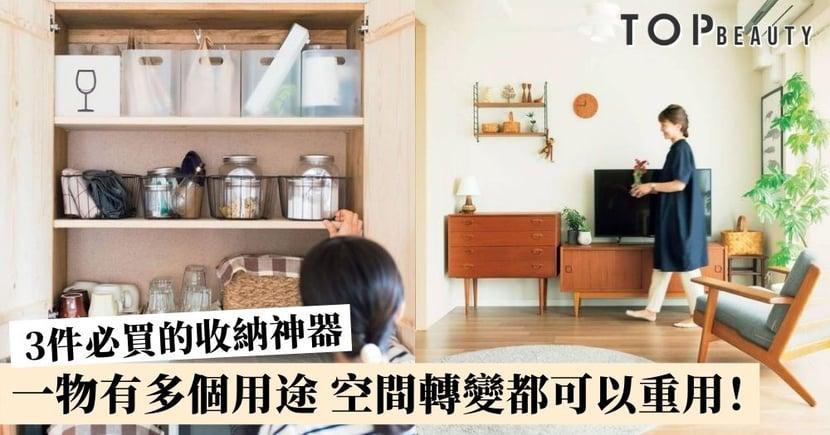 3件Ikea、Muji、Aeon12蚊店平價收納神器 一物有多個用途 不怕買後用不著!