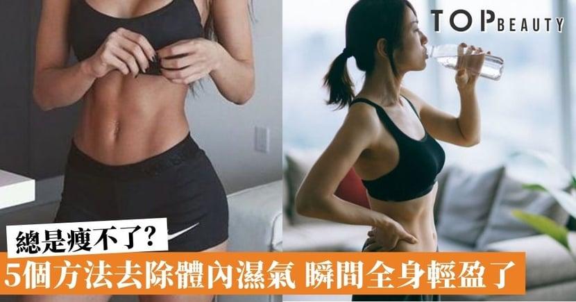 【減肥去水腫】每天睡8小時 一文看清5個去除體內濕氣方法及去水腫食物