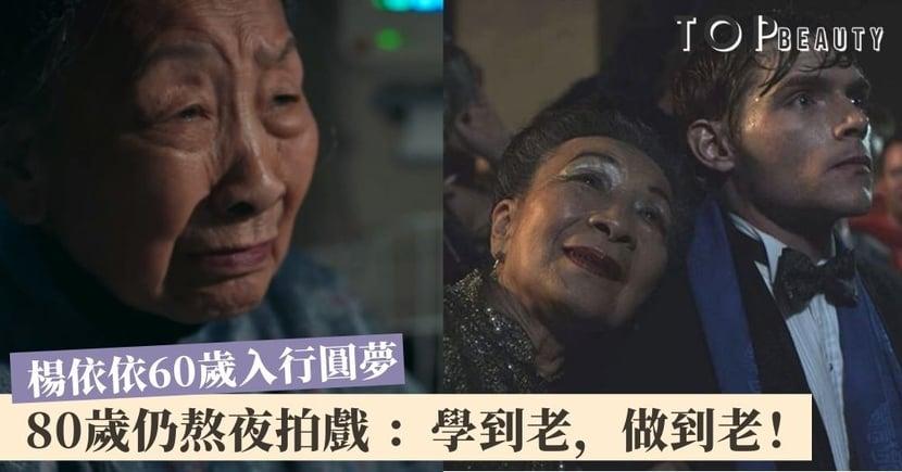【踩過界2】80歲楊依依出身文藝家庭 為圓夢永不言休:學到老,做到老!
