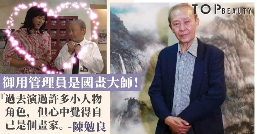 【愛回家】「御用管理員」陳勉良原來是國畫大師 感激亡妻捱窮支持畫藝生涯