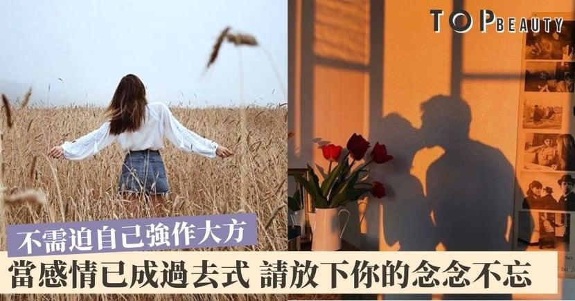 愛情中沒有「應份」的天長地久:兩個很好的人也不一定成為一對很好的情侶!