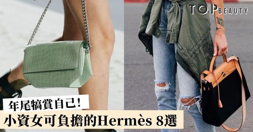 Hermès遙不可及?除了Birken、Kelly以外的8個入門級手袋 平均不過5萬元!
