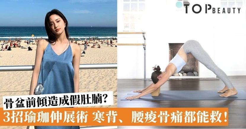 【盆骨矯正運動】小肚腩突出因盆骨錯位?3招伸展助你回復完美體態!