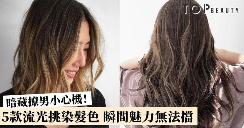 【2021染髮髮色】5款流光挑染髮色推介 細膩層次、漸變 就算黑髮長出來也不明顯