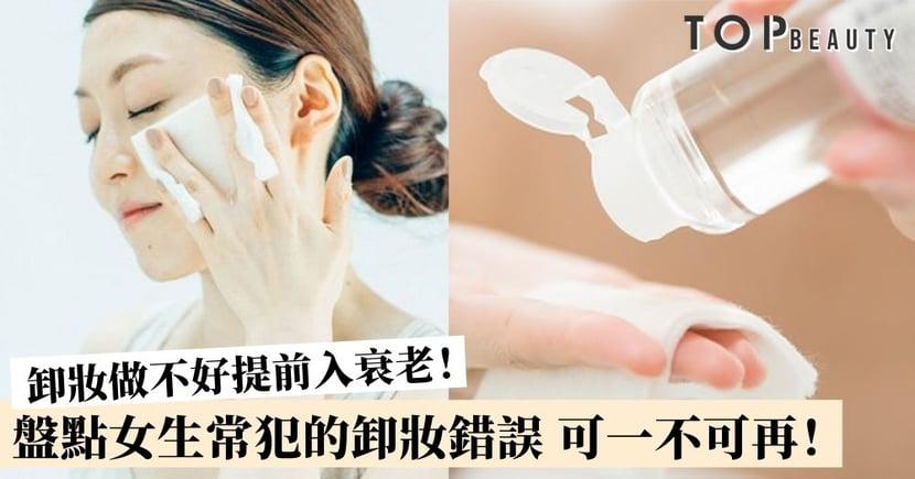 90%女生都做錯!遠離卸妝5大誤區 清潔不到位 皺紋、黑眼圈、鬆弛統統找上門!