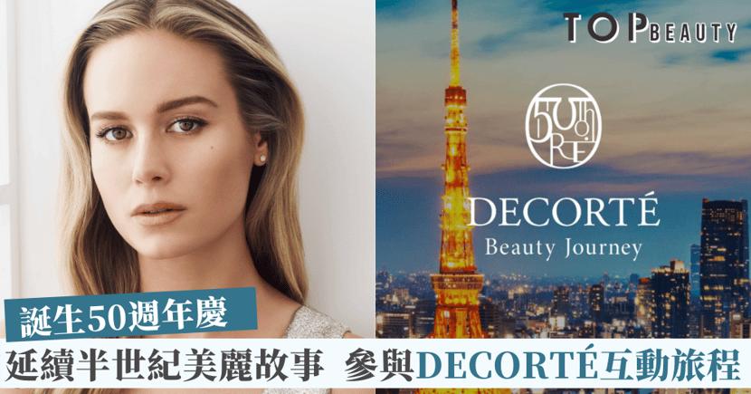 【DECORTÉ誕生50週年】展開你的DECORTÉ線上旅程,見證半世紀的美麗蛻變!同場加推日本女生最愛No.1保濕精華
