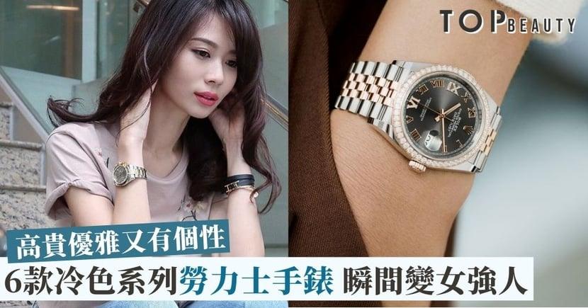 【Rolex勞力士】6款冷色系列手錶推介 高貴優雅又有個性 OL戴上瞬間變女強人