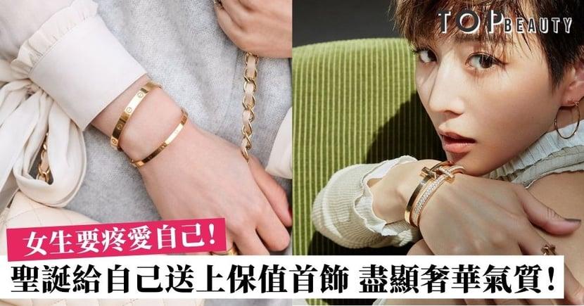 【聖誕節2020】買給自己的聖誕禮物!Cartier、Tiffany & Co.、Bvlgari必入手的保值珠寶首飾推介!