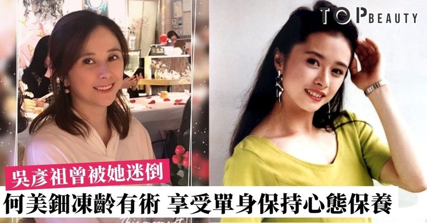 45歲何美鈿依舊迷人 陳志朋曾被她吸引 就連吳彥祖也曾被她迷倒