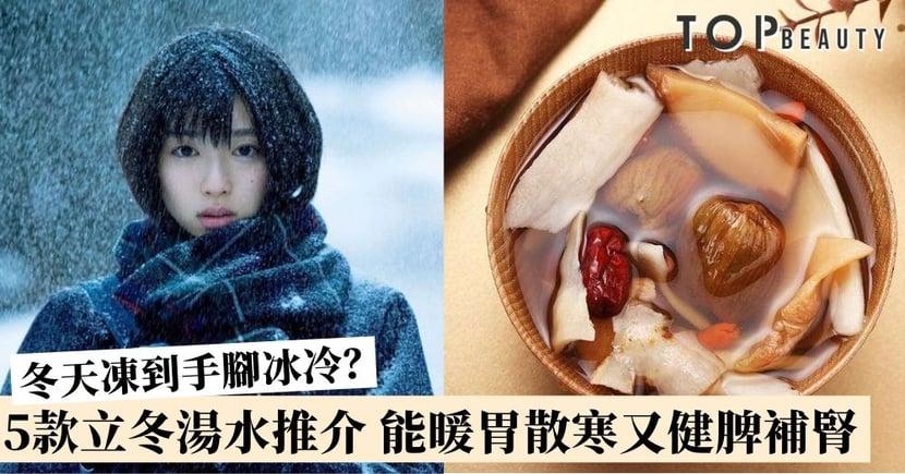 【立冬湯水】溫補脾腎、養血安神等 5款暖胃散寒湯水推介 有助抵禦冬天寒冷