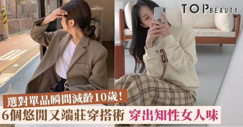 【冬季外套穿搭小貼士】掌握6招減齡穿搭術 穿出知性女人味及視覺上年輕10歲