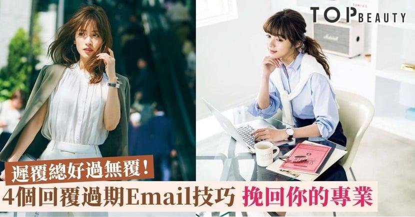 【職場技能】過期Email未來得及回覆?4個回覆Email技巧 挽回你的專業精神