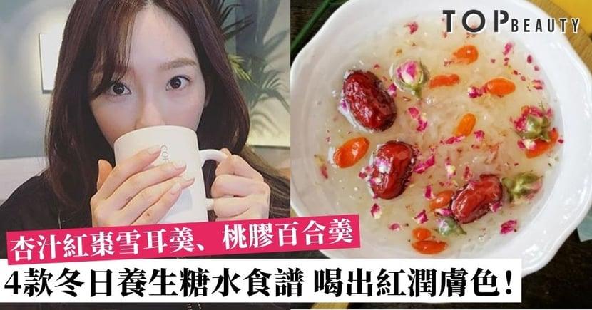 【4款冬日養生糖水】喝出紅潤膚色!杏汁紅棗雪耳羮、桃膠百合羮食譜