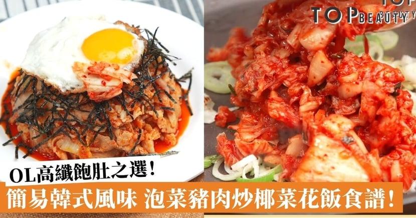 【#Top好煮意】OL高纖飽肚推介 韓式泡菜辣豬肉椰菜花飯食譜教學!