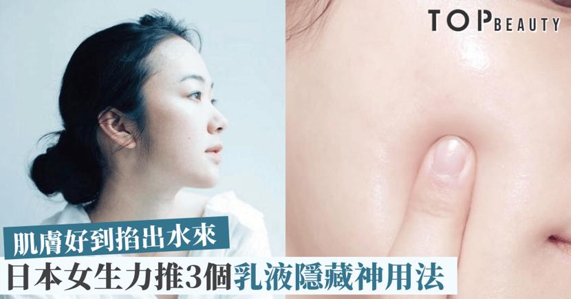 日本女生熱捧!乳液3大神用法,自製面膜、去角質兼補妝