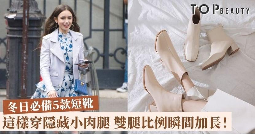 冬日不能錯過的5款短靴!百搭又顯瘦 必備一雙超人氣小白靴!