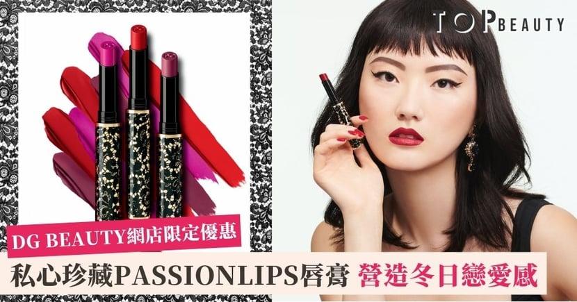 DOLCE&GABBANA BEAUTY香港網店華麗登場,多個超吸引限定優惠獻給您!必入手冬日必備,打造「戀愛感」唇色的PASSIONLIPS唇膏