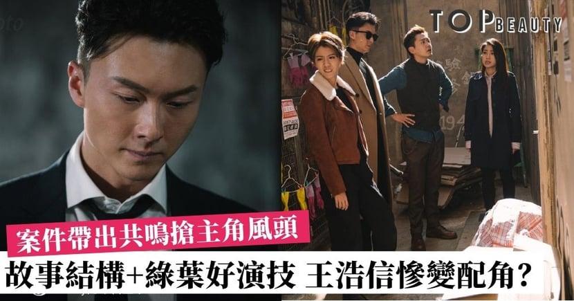 【踩過界2】一改TVB以往的故事結構 綠葉才是主導 王浩信被搶盡風頭慘變配角?