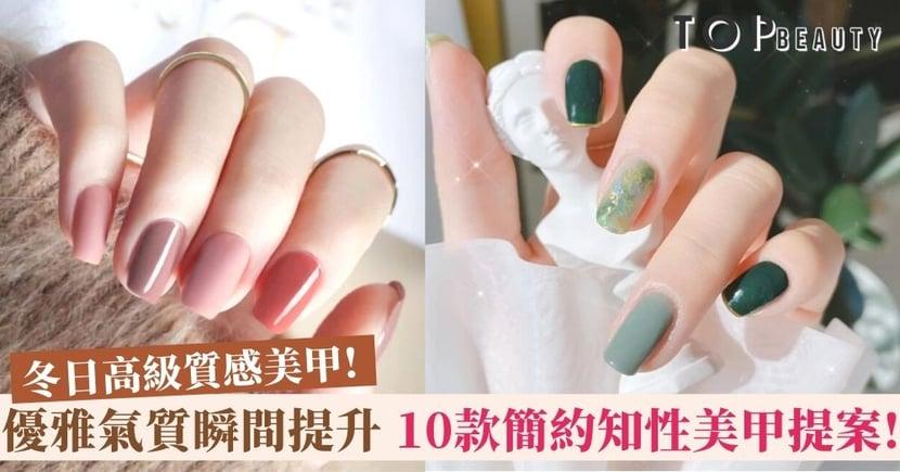 【冬日美甲】浪漫暈染、焦糖奶茶、溫柔跳色 10款高級感氣質美甲提案!